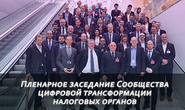 Пленарное заседание Сообщества цифровой трансформации налоговых органов