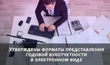 Утверждены форматы представления годовой бухотчетности в электронном виде