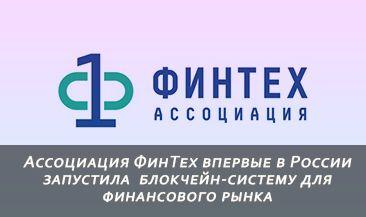 Ассоциация ФинТех впервые в России запустила  блокчейн-систему для финансового рынка