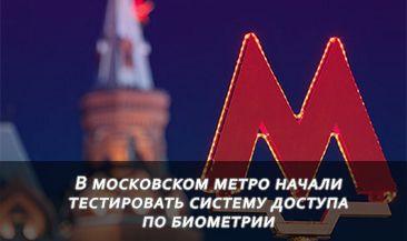В московском метро начали тестировать систему доступа по биометрии