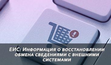 ЕИС: Информация о восстановлении обмена сведениями с внешними системами