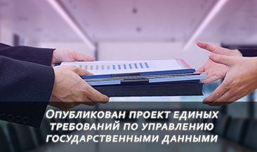 Опубликован проект единых требований по управлению государственными данными