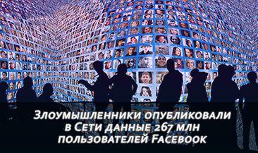 Злоумышленники опубликовали в Сети данные 267 млн пользователей Facebook