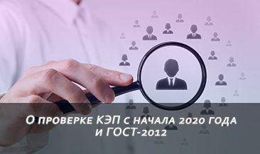 О проверке КЭП с начала 2020 года и ГОСТ-2012
