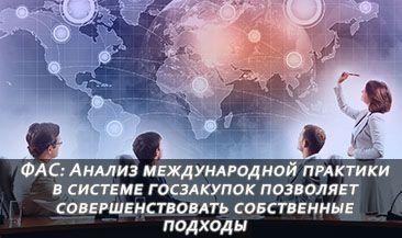 ФАС: Анализ международной практики в системе госзакупок позволяет совершенствовать собственные подходы