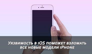 Уязвимость в iOS поможет взломать все новые модели iPhone