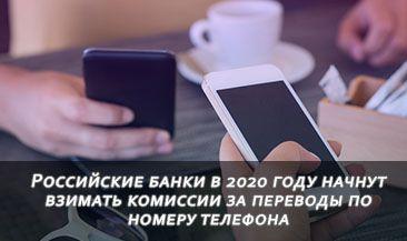 Российские банки в 2020 году начнут взимать комиссии за переводы по номеру телефона