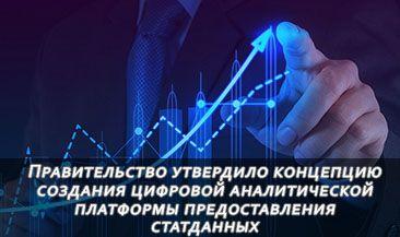 Правительство утвердило концепцию создания цифровой аналитической платформы предоставления статданных