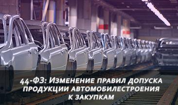 44-ФЗ: Изменение правил допуска продукции автомобилестроения к закупкам