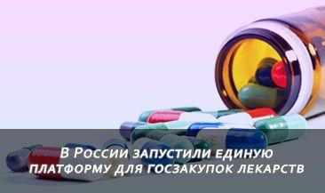 В России запустили единую платформу для госзакупок лекарств