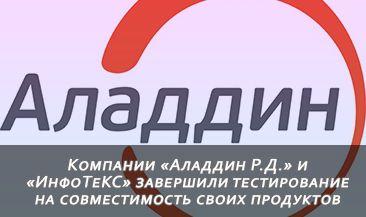Компании «Аладдин Р.Д.» и «ИнфоТеКС» завершили тестирование на совместимость своих продуктов