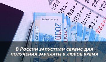 В России запустили сервис для получения зарплаты в любое время