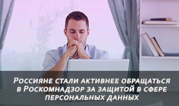 Россияне стали активнее обращаться в Роскомнадзор за защитой в сфере персональных данных