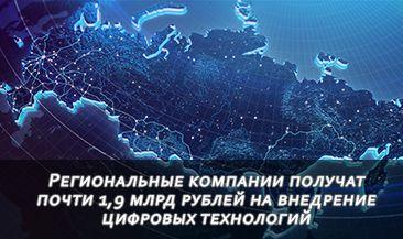 Региональные компании получат почти 1,9 млрд рублей на внедрение цифровых технологий