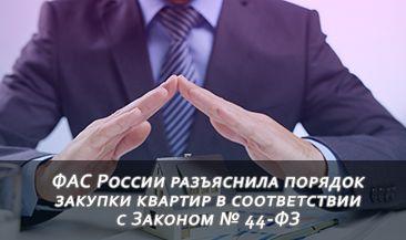 ФАС России разъяснила порядок закупки квартир в соответствии с Законом № 44-ФЗ