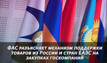 ФАС разъясняет механизм поддержки товаров из России и стран ЕАЭС на закупках госкомпаний