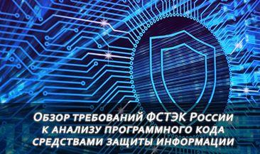 Обзор требований ФСТЭК России к анализу программного кода средствами защиты информации