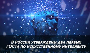 В России утверждены два первых ГОСТа по искусственному интеллекту