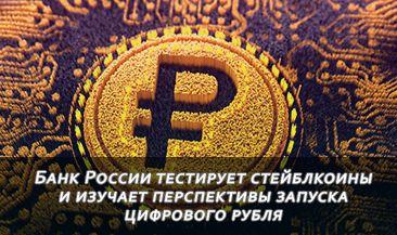 Банк России тестирует стейблкоины и изучает перспективы запуска цифрового рубля