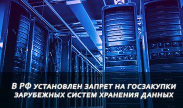 В РФ установлен запрет на госзакупки зарубежных систем хранения данных