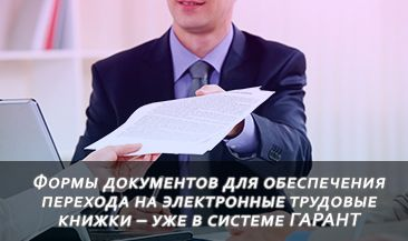 Формы документов для обеспечения перехода на электронные трудовые книжки – уже в системе ГАРАНТ