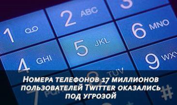 Номера телефонов 17 миллионов пользователей Twitter оказались под угрозой