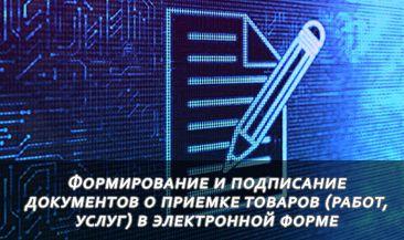 Формирование и подписание документов о приемке товаров (работ, услуг) в электронной форме