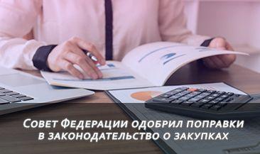 Совет Федерации одобрил поправки в законодательство о закупках