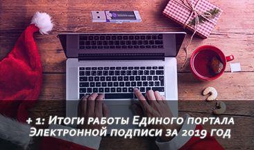 + 1: Итоги работы Единого портала Электронной подписи за 2019 год