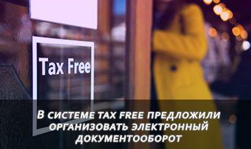 В системе tax free предложили организовать электронный документооборот