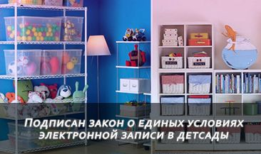 Подписан закон о единых условиях электронной записи в детсады
