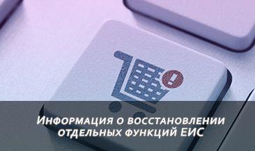 Информация о восстановлении отдельных функций ЕИС