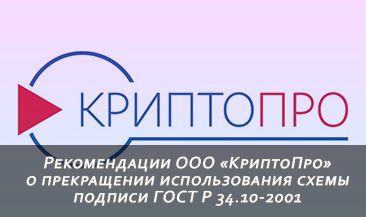 Рекомендации ООО «КриптоПро» о прекращении использования схемы подписи ГОСТ Р 34.10-2001