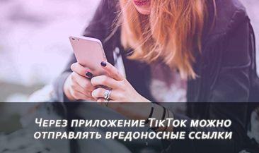 Через приложение TikTok можно отправлять вредоносные ссылки