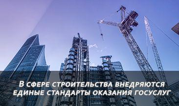 В сфере строительства внедряются единые стандарты оказания госуслуг