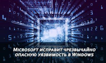 Microsoft исправит чрезвычайно опасную уязвимость в Windows