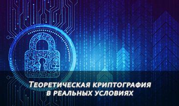 Теоретическая криптография в реальных условиях