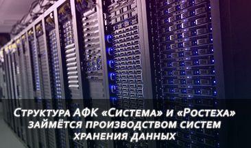 Структура АФК «Система» и «Ростеха» займётся производством систем хранения данных