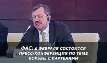 ФАС: 4 февраля состоится пресс-конференция по теме борьбы с картелями