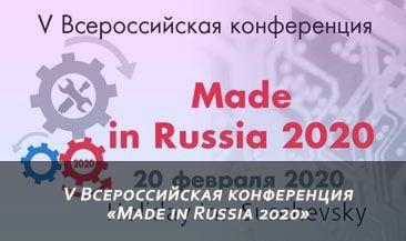 V Всероссийская конференция «MadeinRussia2020»