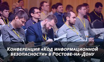 Конференция «Код информационной безопасности» в Ростове-на-Дону