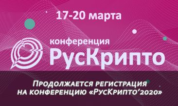 Продолжается регистрация на конференцию «РусКрипто'2020»