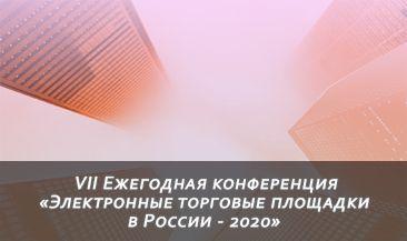 VII Ежегодная конференция «Электронные торговые площадки в России - 2020»