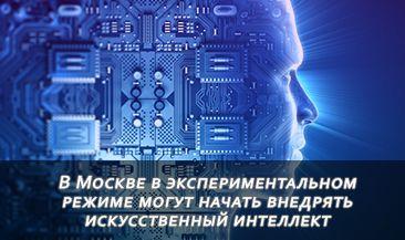 В Москве в экспериментальном режиме могут начать внедрять искусственный интеллект