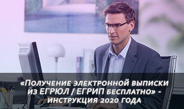 «Получение электронной выписки из ЕГРЮЛ / ЕГРИП бесплатно» - инструкция 2020 года