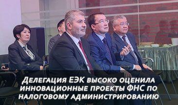 Делегация ЕЭК высоко оценила инновационные проекты ФНС по налоговому администрированию