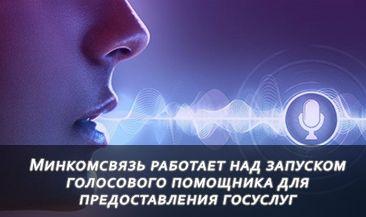 Минкомсвязь работает над запуском голосового помощника для предоставления госуслуг