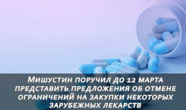 Мишустин поручил до 12 марта представить предложения об отмене ограничений на закупки некоторых зарубежных лекарств
