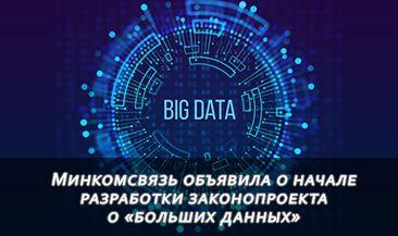 Минкомсвязь объявила о начале разработки законопроекта о «больших данных»