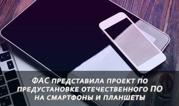ФАС представила проект по предустановке отечественного ПО на смартфоны и планшеты